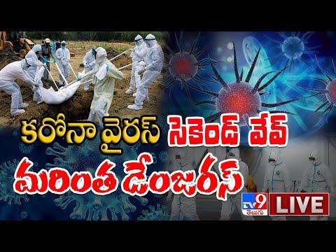 కరోనా వైరస్ సెకెండ్ వేవ్ మరింత డేంజరస్ Digital LIVE || Coronavirus Dangerous – TV9