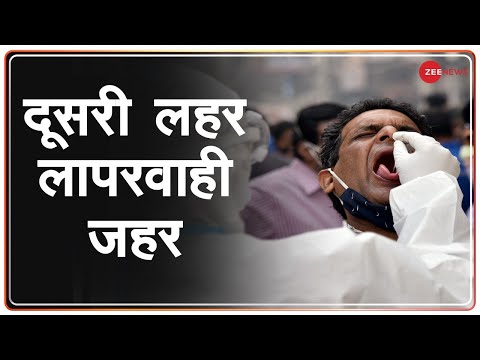 COVID-19: सावधान, कोरोना बहुत तेजी से फैल रहा है   Coronavirus   Maharashtra   India   Lockdown