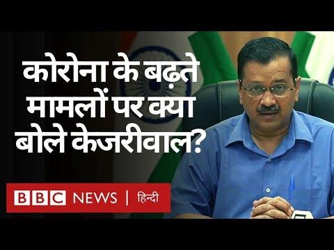 Coronavirus India Update: दिल्ली में कोरोना के रिकॉर्ड मामले, Arvind Kejriwal क्या बोले? (BBC Hindi)