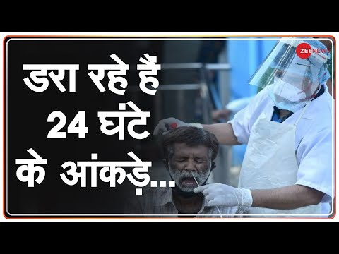 Coronavirus Update LIVE : 24 घंटों में लाखों Cases!   India COVID-19 Case   Hindi News   Latest News