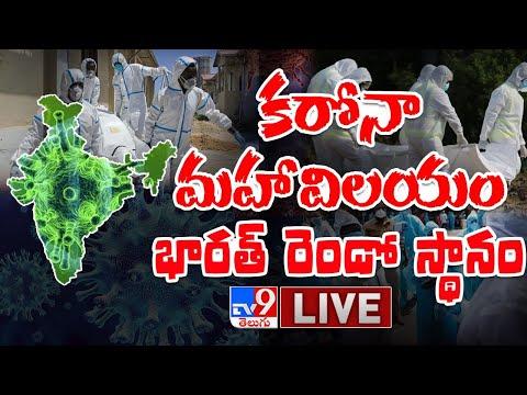 కరోనా మహా విలయం…భారత్ రెండో స్థానం Digital LIVE || Dangerous Coronavirus – TV9