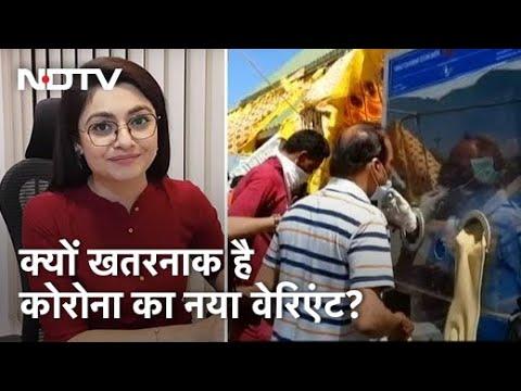 खतरनाक रूप में लौटा है Coronavirus, बता रही हैं Sonal Mehrotra Kapoor