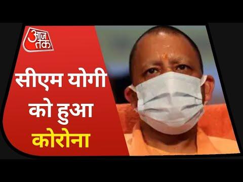 Coronavirus In Uttar Pradesh: CM Yogi Adityanath को हुआ Corona, कल ही खुद को किया था Isolate