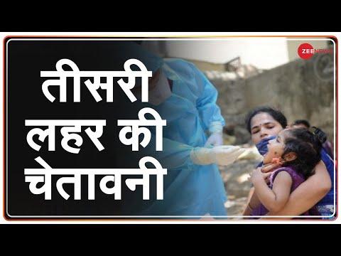 लापरवाही के आगे कोरोना की तीसरी लहर ? | Coronavirus Update | COVID-19 | Latest News | Hindi News