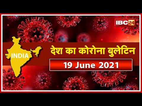 Coronavirus India Update : 24 घंटे में 60,753 नए मामले | 1647 कोरोना संक्रमित की मौत