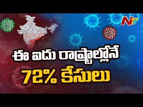 Corona Update   Coronavirus Cases Increasing in Five States   NTV