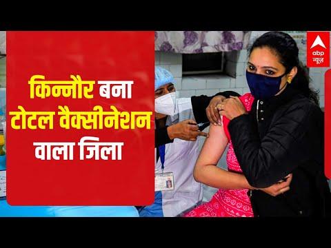 Coronavirus India Update: TOTAL VACCINATION वाला देश का पहला जिला बना Kinnaur